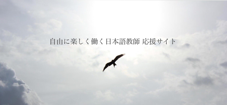 自由に楽しく働く日本語教師応援サイト